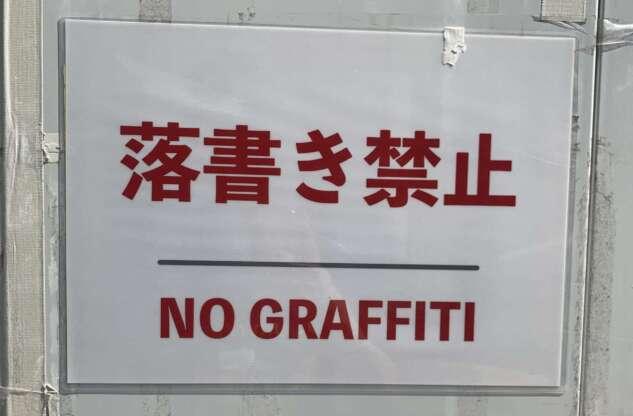 駅の壁に貼ってあった警告板